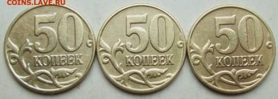 50 копеек 2005м - Б3, Б4, Б5, В1,В2, В3   14.06. 22-00мск - 013 (1).JPG