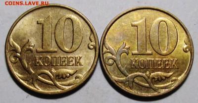 10 копеек 2007м - 4,31Б (2 шт пары) редкие   14.06. 22-00мск - IMG_5252.JPG
