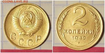 2 копейки 1949 штемпельный БЛЕСК до 17.06.2019 в 22-00мск - тппирпм