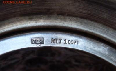 подстаканник ягоды. мельх. до 15.06. - SDC19664.JPG