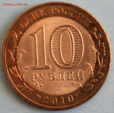 10 рублей 2010г. ПЕРЕПИСЬ НАСЕЛЕНИЯ до 15.06 в 22-00 - IMG_7906.JPG