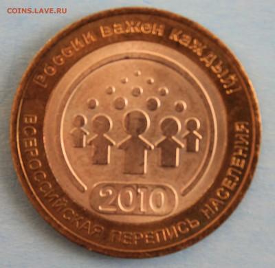 10 рублей 2010г. ПЕРЕПИСЬ НАСЕЛЕНИЯ до 15.06 в 22-00 - IMG_7905.JPG