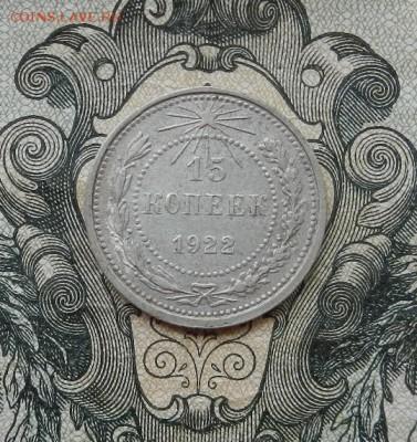 15 копеек 1922 г. до 16.06. в 22.00. - DSCN3789.JPG