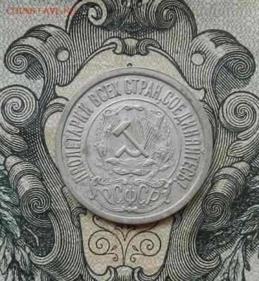 15 копеек 1922 г. до 16.06. в 22.00. - DSCN3792.JPG
