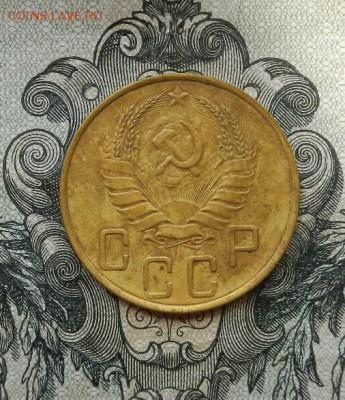 5 копеек 1937 г. до 16.06 в 22.00. - DSCN3806.JPG