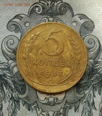 5 копеек 1937 г. до 16.06 в 22.00. - DSCN3804.JPG