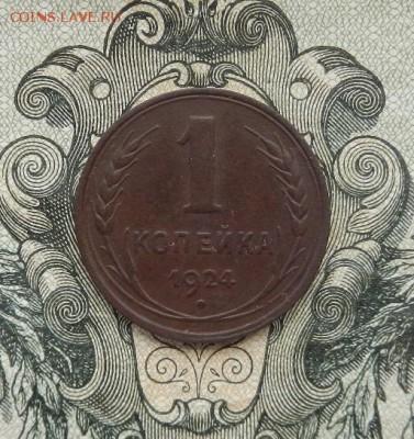 1 копейка 1924 г. до 16.06 в 22.00. - DSCN3485.JPG