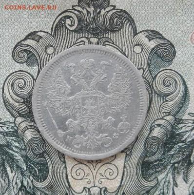 20 копеек 1878 г. СПБ. НФ до 16.06 в 22. 00. - DSCN3269.JPG