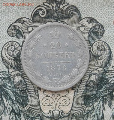 20 копеек 1878 г. СПБ. НФ до 16.06 в 22. 00. - DSCN3265.JPG