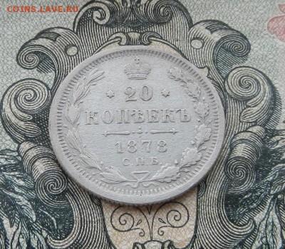 20 копеек 1878 г. СПБ. НФ до 16.06 в 22. 00. - DSCN3274.JPG
