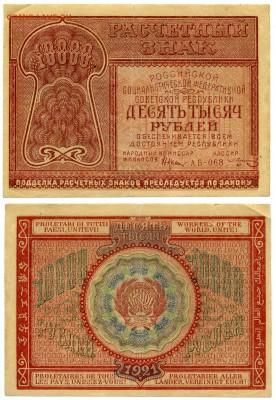 10000 руб 1921 с рубля до 18.06 есть блиц - 10TR1921