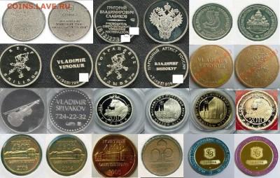 Куплю юбилейные, памятные медали и жетоны СПМД,ММД,Гознак - Подборка визитки, древние  города, тигр.