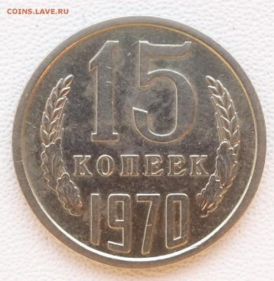 15 копеек 1970 до 18.06.19 22-00 - DSC09223.JPG