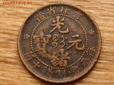 Китай конец 19-начало 20 века Кирин и прочее. - IMG_1417.JPG
