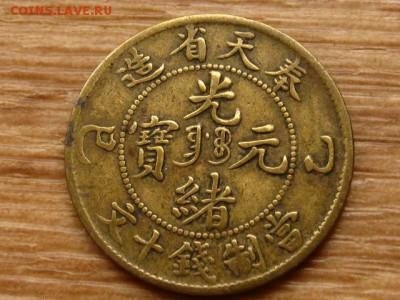 Китай конец 19-начало 20 века Кирин и прочее. - IMG_1419.JPG