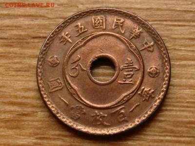 Китай конец 19-начало 20 века Кирин и прочее. - IMG_1420.JPG
