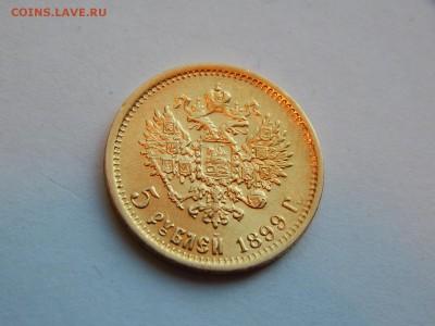 5 рублей 1899 ЭБ, ранний портрет, в блеске до 21:00 15.06 - 0263DF31-610B-404F-AA0D-6F233DB6710D