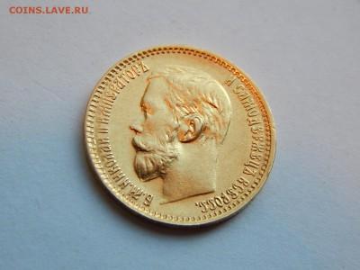 5 рублей 1899 ЭБ, ранний портрет, в блеске до 21:00 15.06 - 49D35E90-9960-4491-BB2F-9F597C892A4F