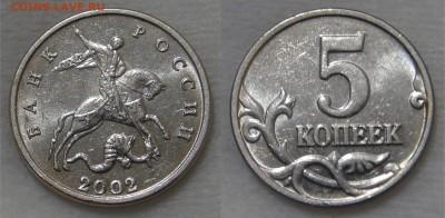 Оценка 5 копеек 2002 без монетного двора - 5 копеек 2002.JPG
