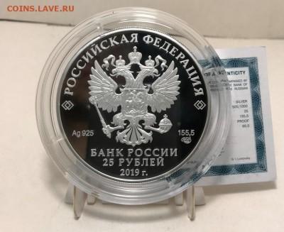 25 рублей 2019 год Свято-Троицкий Макарьевский Желтоводский - IMG_6242.JPG