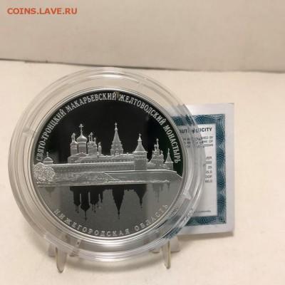 25 рублей 2019 год Свято-Троицкий Макарьевский Желтоводский - IMG_6241.JPG