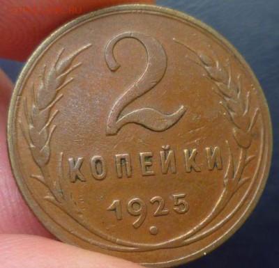 Наплыв фуфла 2 копейки 1925 = 2 копейки 1927 - 2_kopejki_1925_r