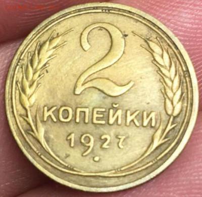 Наплыв фуфла 2 копейки 1925 = 2 копейки 1927 - 123511597