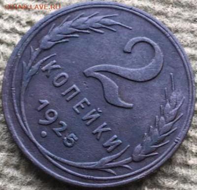 Наплыв фуфла 2 копейки 1925 = 2 копейки 1927 - 126390886