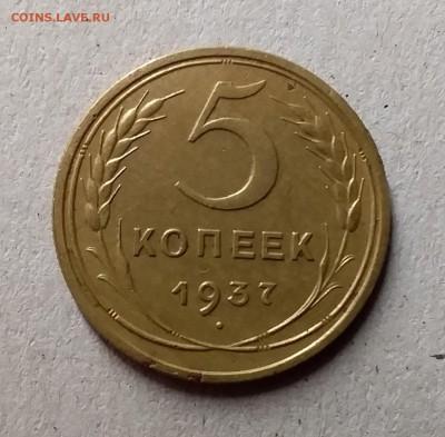 5 копеек 1937. До 17.06.19 в 22.00 - 20190613_005340