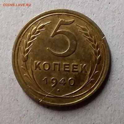 5 копеек 1940. До 17.06.19 в 22.00 - 20190613_005641