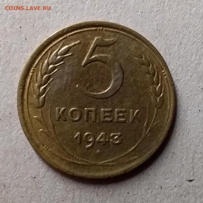 5 копеек 1943. До 17.06.19 в 22.00 - 20190613_005931