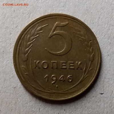 5 копеек 1946. До 17.06.19 в 22.00 - 20190613_010248
