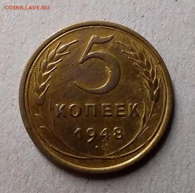 5 копеек 1948. До 17.06.19 в 22.00 - 20190613_010544