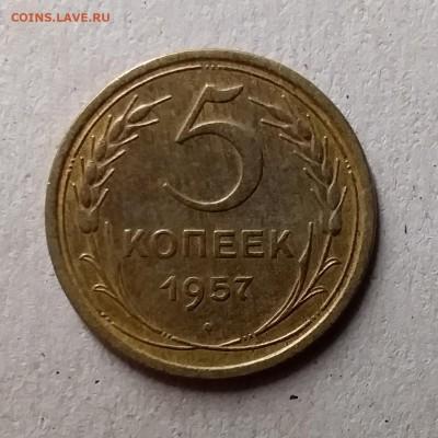 5 копеек 1957. До 17.06.19 в 22.00 - 20190613_013324