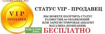 Сеть «БУДЬ В ТЕМЕ» Доска объявлений и дружба коллекционеров - VIPPR