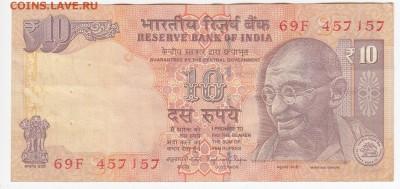 ИНДИЯ - 10 рупий 2014 г. до 19.06 в 22.00 - IMG_20190612_0016