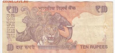 ИНДИЯ - 10 рупий 2014 г. до 19.06 в 22.00 - IMG_20190612_0012