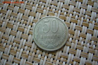 50 копеек 1971 - 15-06-19 - 23-10 мск - P2130092.JPG