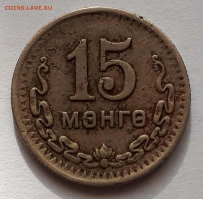 15 мунгу 1945 МНР до 20.06.19 в 22.00мск - 20190517_070503
