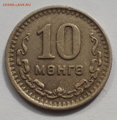 10 мунгу 1945 МНР до 20.06.19 в 22.00мск - 20190517_065604