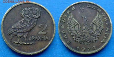 Сова) до 20.06 - Греция 2 драхмы 1973