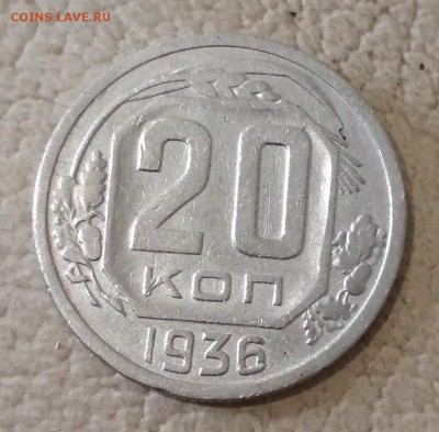 20 копеек 1936 год до 16.06 в 22.00 мск - IMG_20190614_150540