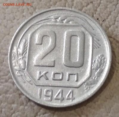 20 копеек 1944 год до 16.06 в 22.00 мск - IMG_20190614_150034
