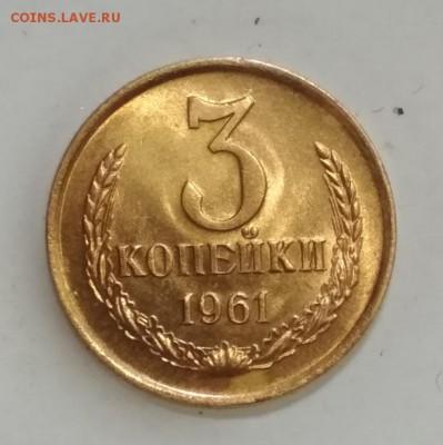3 копейки 1961 год Штемпельный блеск до 16.06 в 22.00 мск - IMG_20190614_121155