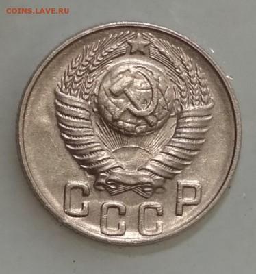 15 копеек 1948 год до 16.06 в 22.00 мск - IMG_20190614_104053