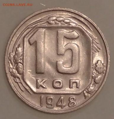 15 копеек 1948 год до 16.06 в 22.00 мск - IMG_20190614_104149