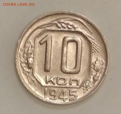 10 копеек 1945 год до 16.06 в 22.00 мск - IMG_20190614_151100