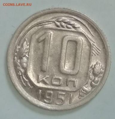 10 копеек 1951 год до 16.06 в 22.00 мск - IMG_20190614_104635