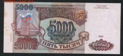 5000 рублей 1994 года. до 22-00 мск 16.06.2019 г. - 5000р 1994 р