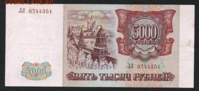 5000 рублей 1994 года. до 22-00 мск 16.06.2019 г. - 5000р 1994 а